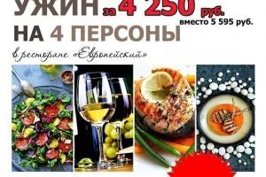 Ужин на 4-х за 4 250 руб.!